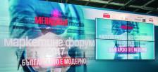 """Форумът """"Българското е модерно"""" събра над 120 професионалисти от бизнеса и комуникациите"""