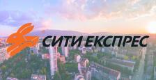 """Ускорено развитие на услугите на """"Сити Експрес"""""""